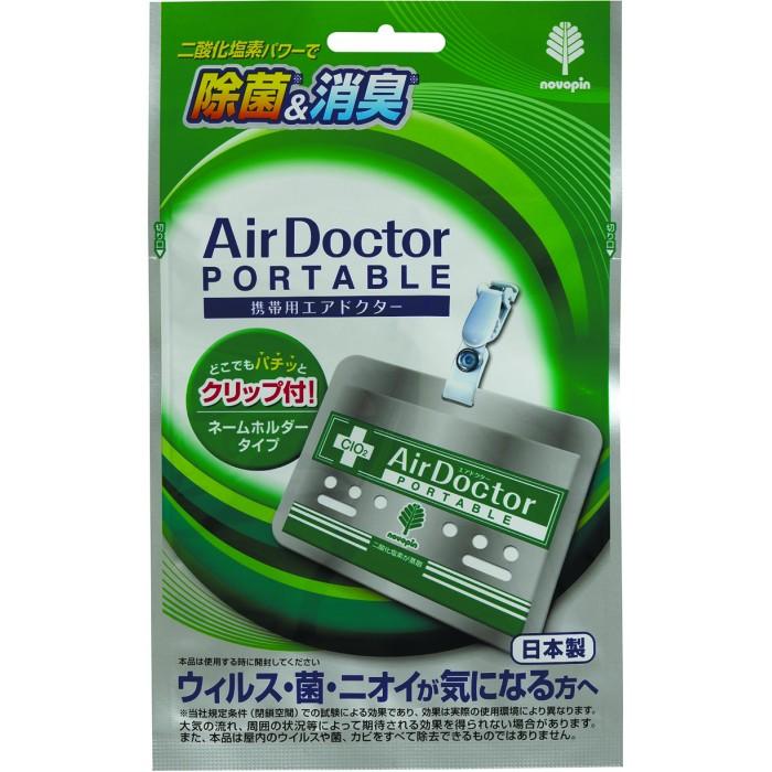 Увлажнители и очистители воздуха Air Doctor Блокатор вирусов портативный увлажнители и очистители воздуха air doctor блокатор вирусов портативный