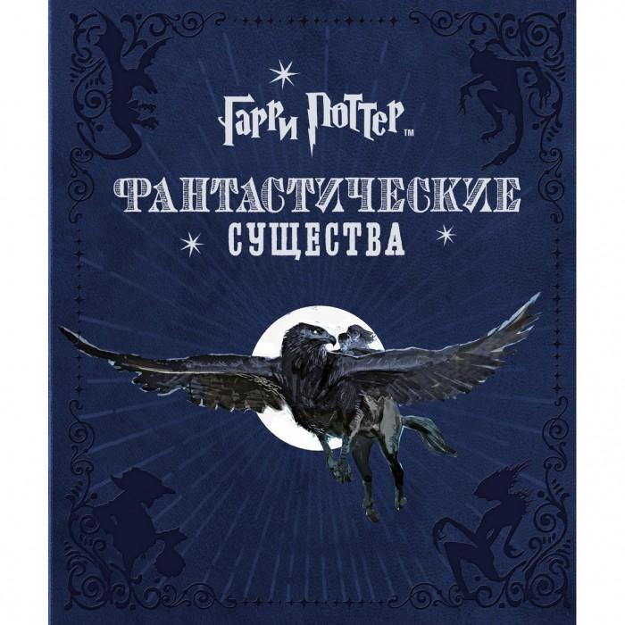 Росмэн Книга Гарри Поттер. Фантастические существаКнига Гарри Поттер. Фантастические существаРосмэн Книга Гарри Поттер. Фантастические существа идеальный выбор для поклонников легендарной книги о приключениях мальчика с таинственным шрамом.   Книга поведает поклоннику волшебства и магии много интересных фактов про фантастических существ, существовавших в мире Гарри Поттера. Каждая страница книги наполнена иллюстрациями художников и дизайнеров, которые создавали и придумывали до малейшей детали каждое сказочное существо.   В книге присутствуют фотографии из фильма и информация, рассказывающая про происхождение необычных животных и существ.<br>