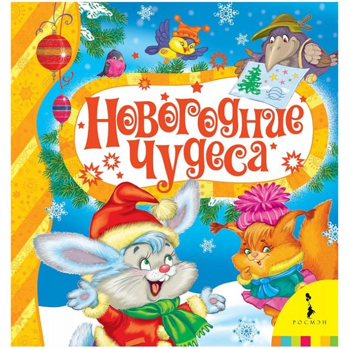 Художественные книги Росмэн Книга Новогодние чудеса воробьева н м зимние чудеса