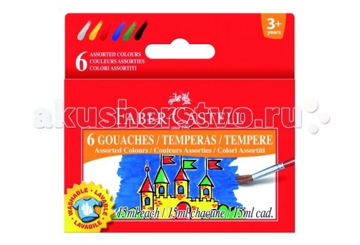 Краски Faber-Castell Гуашь объем 15 мл в картонной коробке 6 шт. гуашь гамма лицей 16 цветов х 20 мл в картонной коробке