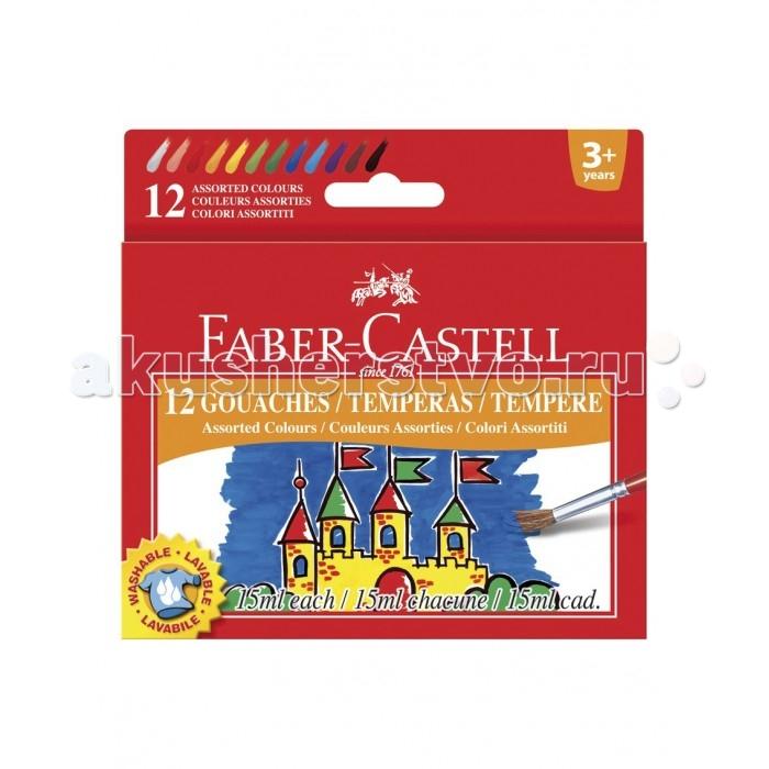 Краски Faber-Castell Гуашь объем 15 мл в картонной коробке 12 шт. гуашь гамма лицей 16 цветов х 20 мл в картонной коробке