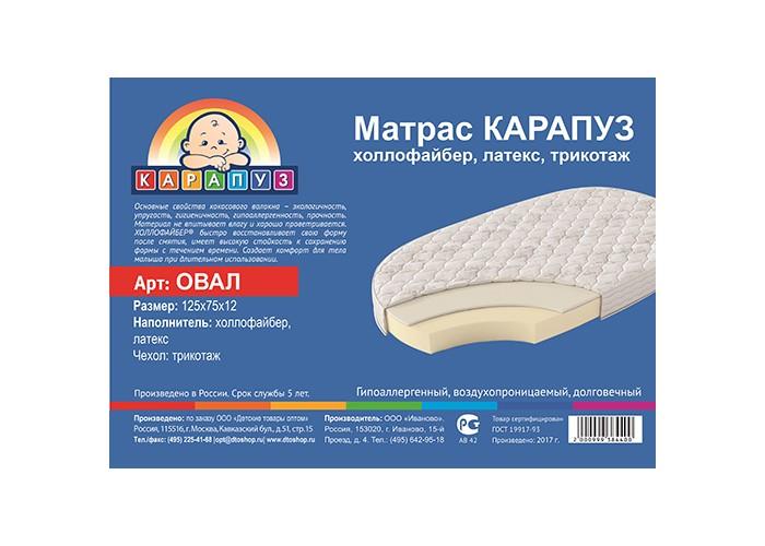 Матрас Карапуз Овал 125х75Овал 125х75Матрас Карапуз Овал 125х75, на таком матрасе ребенку спать не только удобно, но и полезно. Матрас гипоаллергенный, воздухопроницаемый, долговечный.<br>
