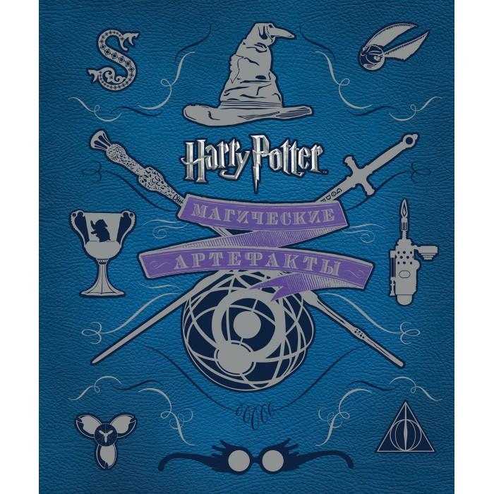 Росмэн Ревенсон Д. Гарри Поттер Магические артефактыРевенсон Д. Гарри Поттер Магические артефактыРосмэн Ревенсон Д. Гарри Поттер Магические артефакты От создателей фильмов о Гарри Поттере! Говорящие портреты, летающие метлы, кусачие книжки и загадочные крестражи. В волшебном мире «Гарри Поттера» немало удивительного! А чтобы все эти уникальные предметы появились на большом экране, декораторам, дизайнерам и реквизиторам пришлось немало потрудиться. На страницах этой книги вас ждут эскизы и наброски, эксклюзивные фотографии и конечно же большие и маленькие секреты киномастерства. Хотите узнать, как на самом деле устроен вредноскоп, как летает золотой снитч, как вращается Маховик Времени? Тогда эта книга для вас! К тому же внутри вас ждет сюрприз: настоящие «Сказки барда Бидля» и постер с фамильным древом Блэков!  Чтение позволяет пополнить лексикон, развить умственные способности, память и с пользой провести досуг.  Данная книга изготовлена исключительно из качественной бумаги, которая отличается высокой прочностью и абсолютно безопасна для здоровья ребенка.  Особенности: Количество страниц: 208 Тип обложки: твердый переплет Иллюстрации: цветные<br>