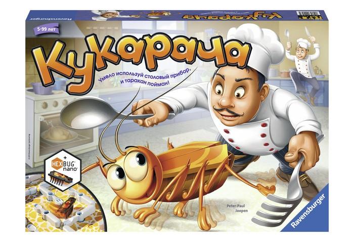 Ravensburger Настольная игра КукарачаНастольная игра КукарачаИнтерактивная игра Кукарача, от немецкой компании «Ravensburger», доставит много радости как детям, так и взрослым!  Тревога, тревога! На кухне завелись... тараканы! Рыжие и усатые, они выползают из своих щелей, когда выключается свет, и разносят грязь по квартире. Необходимо как можно скорее от них избавиться! Нельзя терять ни минуты! Перемещая на игровом поле столовые приборы, игроки должны загнать шустрого насекомого в лунку. Бросая кубик, участники узнают, какой из предметов - вилку, нож или ложку - можно передвинуть.  Имеется 4 варианта расположения игрового лабиринта. За каждого пойманного таракана игрок получает одну фишку. Участник, собравший 5 фишек, становится победителем.  В игре Кукарача использованы уникальные чипы HEXBUG@ Nano — микророботы, которые повторяют поведение настоящих насекомых. Именно поэтому предугадать, куда в следующий момент побежит таракан, очень сложно. Нанороботы непредсказуемы: они запрограммированы на то, чтобы самостоятельно огибать препятствия лабиринта в поисках выхода.  В комплекте: 1 чип HEXBUG@ Nano в форме таракана (с одной установленной в микророботе батарейкой, еще одна батарейка запасная) игровое поле с 24 столовыми приборами, которые можно поворачивать 18 шишек кубик 2 дверцы  Для детей от 5 лет Количество игроков: 2-4 человека Продолжительность игры: 20 мин.<br>