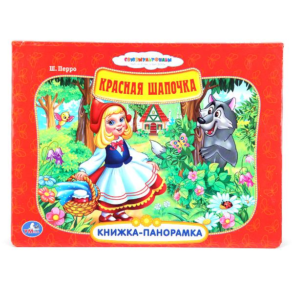 Книжки-панорамки Умка Книжка-панорамка Красная шапочка умка книжка панорамка настоящая принцесса