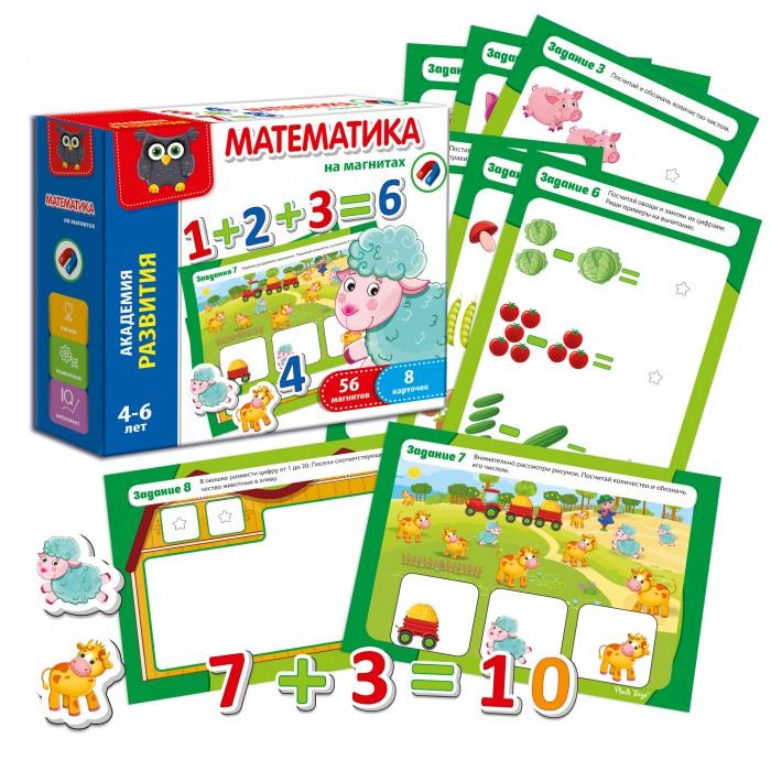 Раннее развитие Vladi toys Мягкие пазлы Математика на магнитах vladi toys vladi toys мягкие пазлы азбука на магнитах