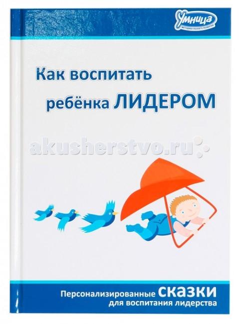 Раннее развитие Умница Книга Как воспитать ребёнка лидером лаборатория антона маниченко воспитание характера сказкой воля
