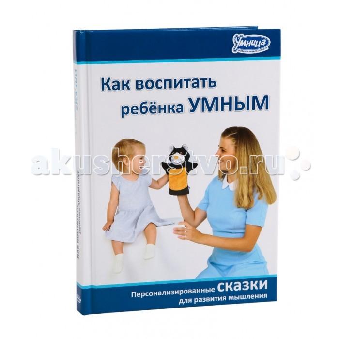 Раннее развитие Умница Книга Как воспитать ребёнка умным лаборатория антона маниченко воспитание характера сказкой воля