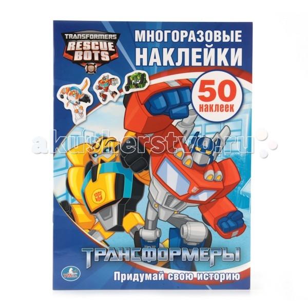 Детские наклейки Умка Многоразовые наклейки Трансформеры умка активити 50 многоразовых наклеек трансформеры