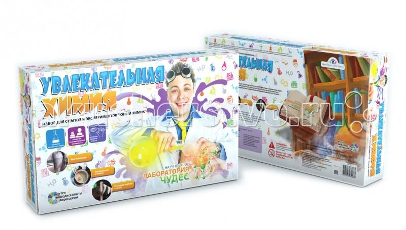 Наборы для творчества Инновации для детей Набор Юный химик. Увлекательная химия набор для творчества инновации для детей инновации для детей набор для опытов магические эксперименты