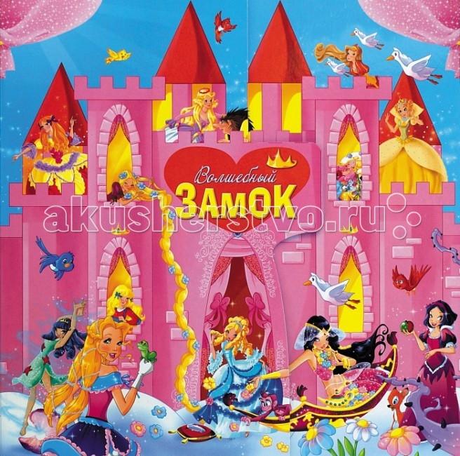 Книжки-картонки Росмэн Набор книжек Волшебный замок (13 в 1)