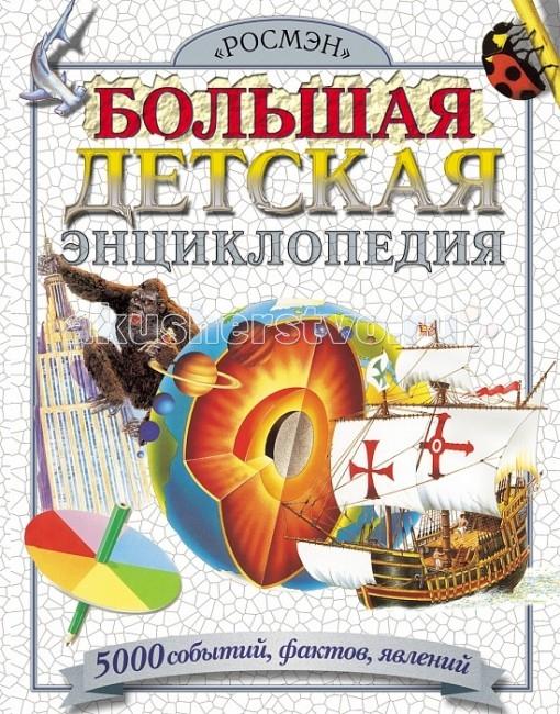 Энциклопедии Росмэн Большая детская энциклопедия