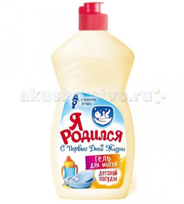 Детские моющие средства Я родился Гель для мытья детской посуды 500 г царапки детские я родился