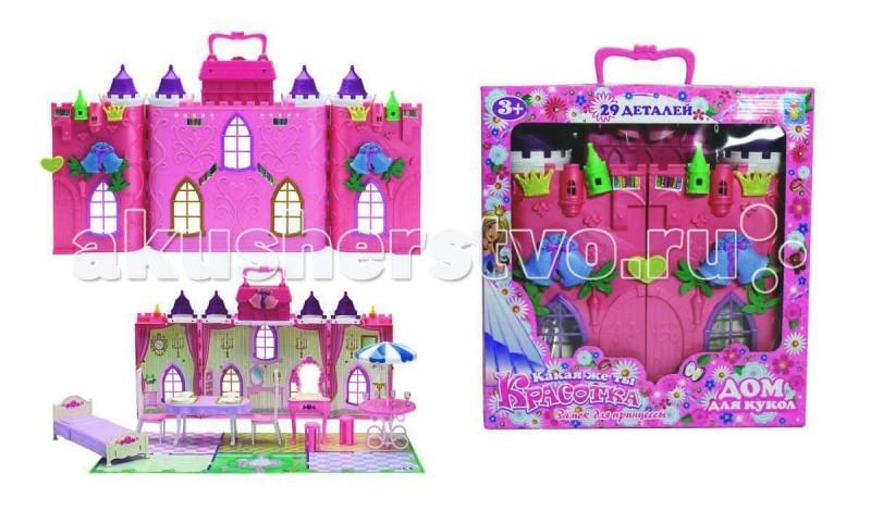 1 Toy Кукольный домик Красотка Колокольчик с мебелью (29 деталей)Кукольный домик Красотка Колокольчик с мебелью (29 деталей)Дома для кукол - одна из самых любимых игрушек у девочек!    Кукольные домики обладают широкими возможностям моделирования различных ситуаций «кукольной жизни» в игре.  Замок для кукол Колокольчик Красотка 1Toy – теперь у любимых куколок будет свой яркий и красивый дворец из сказки.   В комплекте есть все необходимое для счастливой жизни маленьких игрушечных принцесс: кроватка, стол, зонтик, обеденный стол и 2 стула, табуретки, туалетный столик с зеркалом, набор посуды и многое другое.   Замок можно разложить с 2 сторон, а после веселой игры собрать обратно в маленький чемоданчик.<br>