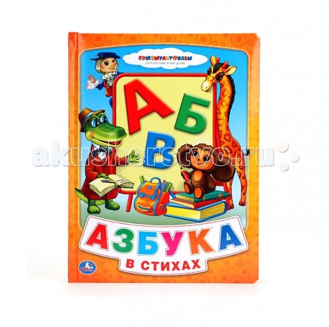 Обучающие книги Умка Книжка развивающая Союзмультфильм Азбука в стихах азбука