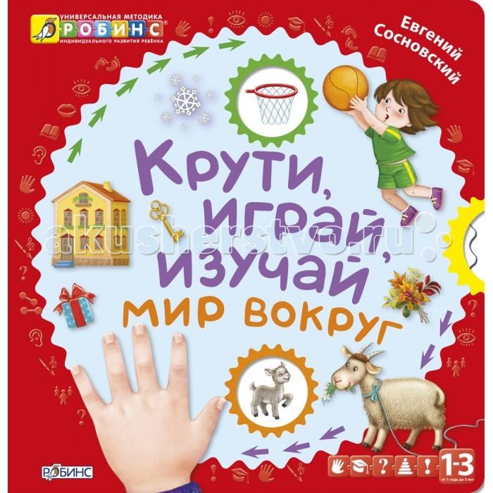 Обучающие книги Робинс Книжка Крути, играй, изучай мир вокруг сосновский евгений леонидович крути играй изучай буквы