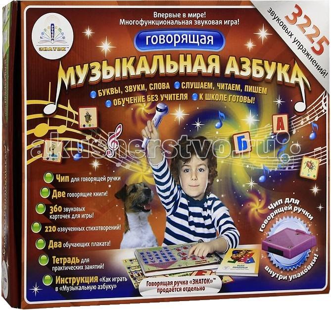 Знаток Электронный звуковой плакат Говорящая музыкальная азбукаЭлектронный звуковой плакат Говорящая музыкальная азбукаЭлектронный звуковой плакат Знаток 8701038-MA, комплект без ручки. Электронный звуковой плакат Знаток Говорящая азбука вобрал в себя все пожелания родителей и педагогов. Главным образом он предназначен для детей, которые только начинают изучать русский алфавит. На большом и красочном плакате изображены буквы, картинки к каждой из них и кнопочки, на которых указан порядковый номер соответствующей буквы алфавита.   Функции плаката:  Режим Песенка.  При выборе этого режима нажатие на соответствующу кнопку вверху плаката звучит веселая песенка про алфавит.  Режим Цифры  При выборе этого режима, нажимая на кнопку с цифрой, можно узнать порядковый номер буквы в алфавите и освоить счет до 33.  Режим Стихи.  В этом режиме нажимая на кнопки рядом с буквами, можно прослушать стихи.  Режим Звуки  В этом режиме, нажимая кнопку рядом с буквой, малыш слышит звук, соответствующий этой букве.  Изучение - перечисление всех букв алфавита по порядку  Игра - позволяет ребенку отвлечься, а заодно и узнать что-то новое  Экзамен - предлагается найти букву, дается две попытки, при отрицательном втором ответе дается другое задание, переход к другой букве.  И, как всегда, электронный плакат Говорящая Азбука Знаток это:  правильное произношение слов возможно как самостоятельное изучение русского языка, так и с преподавателем прописи рекомендованные министерством образования и науки РФ  может располагаться на столе или на стене регулируемая громкость воспроизведения звуков влагостойкая поверхность сенсорные кнопки автоматическое выключение плаката для экономии батареек.  Учимся, играем, поем, отдыхаем и даже сдаем экзамен при помощи нажатия на кнопочку. Плакат Говорящая азбука развивает память и внимательность. Так же ребенок научится самостоятельности, так как для изучения алфавита с помощью плаката не требуется поддержка взрослых. На плакате есть сенсорные кнопки, и он может