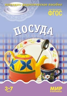 Раннее развитие Мозаика-Синтез Мир в картинках Посуда посуда ч риомаге