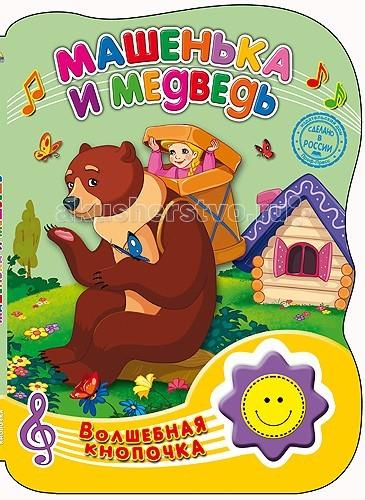Музыкальные книжки Проф-Пресс Книжка музыкальная Волшебная кнопочка Машенька и Медведь машенька и медведь книжка игрушка