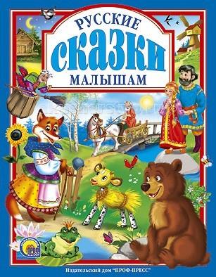 Художественные книги Проф-Пресс Русские сказки малышам художественные книги проф пресс сказки истории про лалалупси