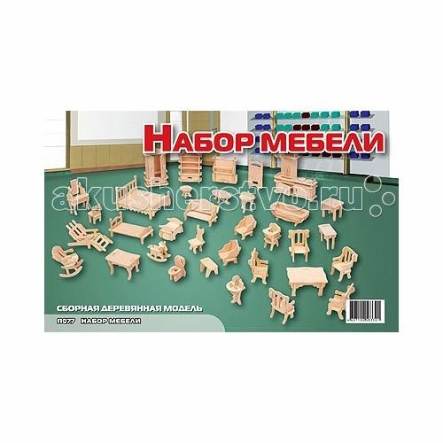 Конструкторы Мир деревянных игрушек (МДИ) Сборная модель Набор мебели