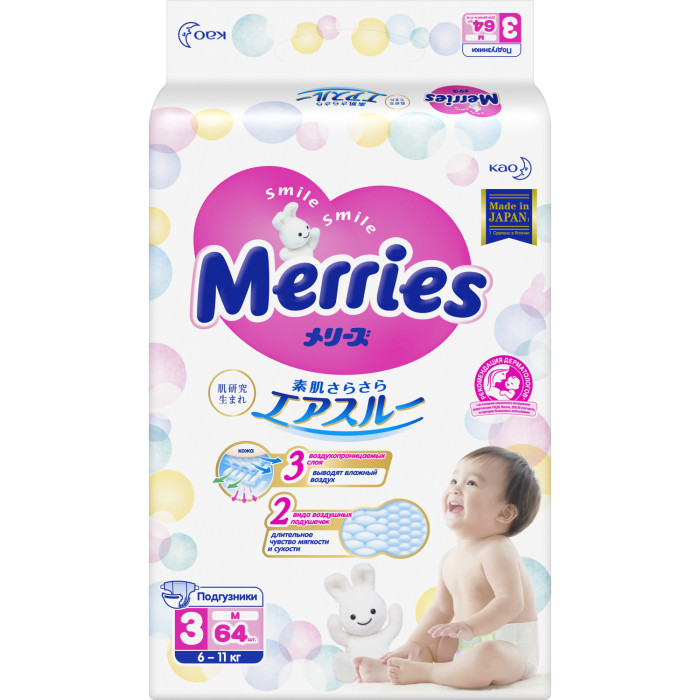 Подгузники Merries Подгузники M (6-11 кг) 64 шт. подгузники merries m 6 11 кг 64 шт