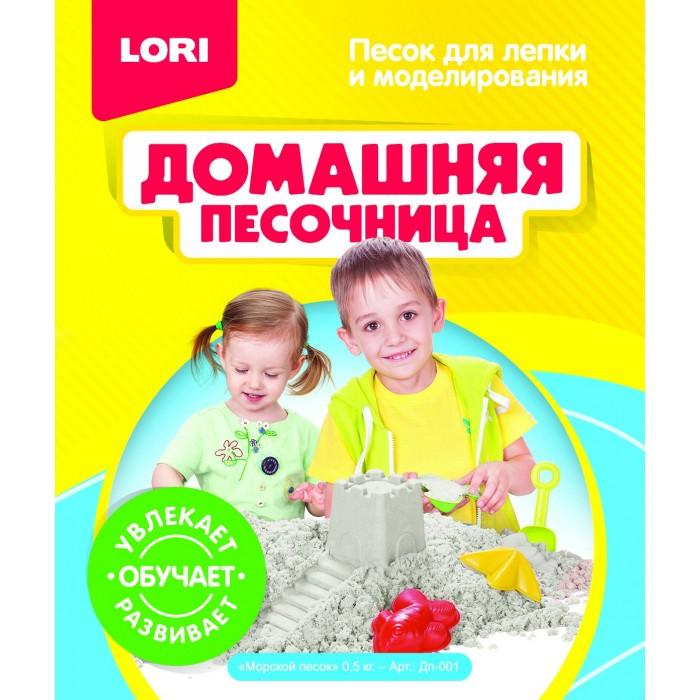Всё для лепки Lori Домашняя песочница Морской песок, 2 формочки 0.5 кг набор для лепки lori домашняя песочница песок розовый 1кг дп 014