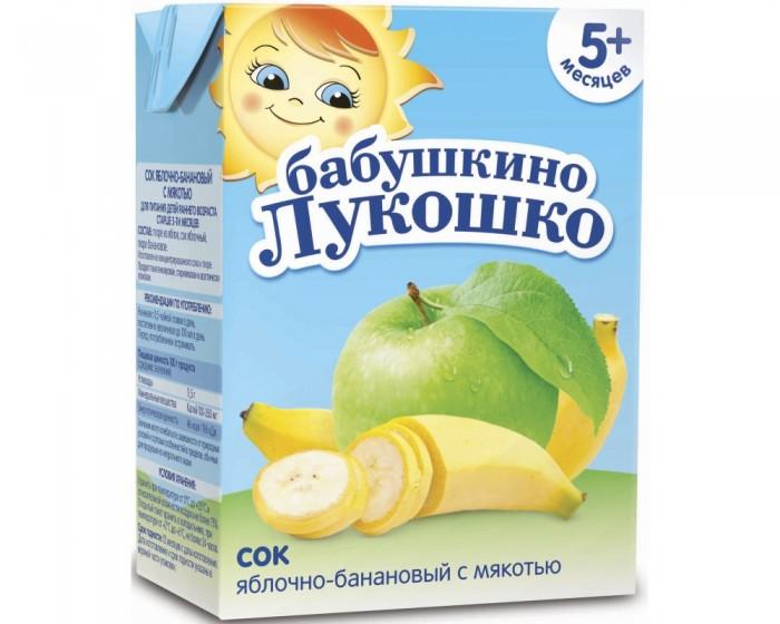 Соки и напитки Бабушкино лукошко Сок яблочно-банановый с мякотью 200 мл с 5 мес. (тетра пак) пюре бабушкино лукошко кабачок яблоко с 5 мес 100 г