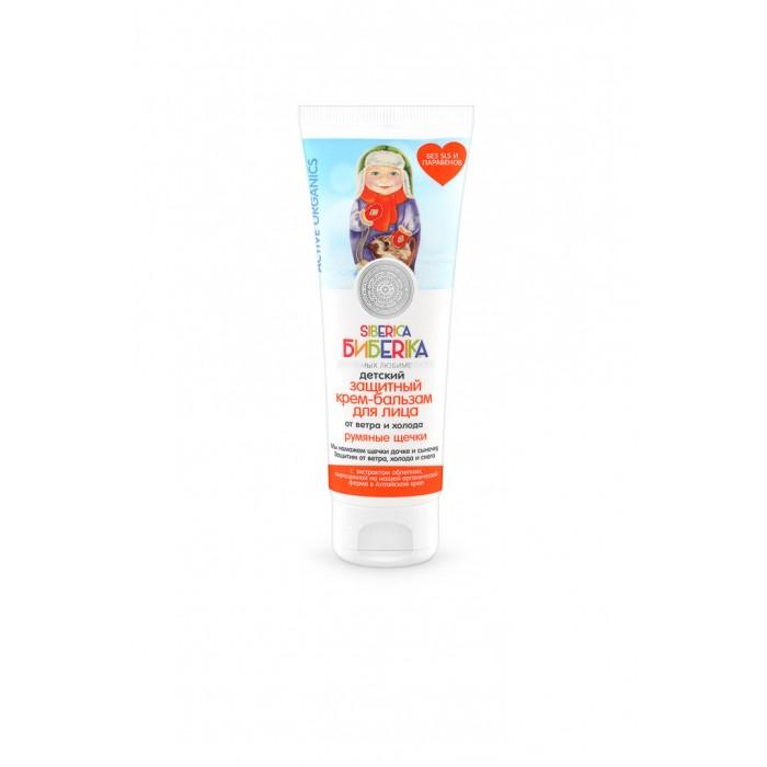 Косметика для новорожденных NSБибеrika Крем-бальзам защитный для лица от ветра и холода Румяные щечки 75 мл mommy care бальзам для защиты от ветра и холода 50 мл