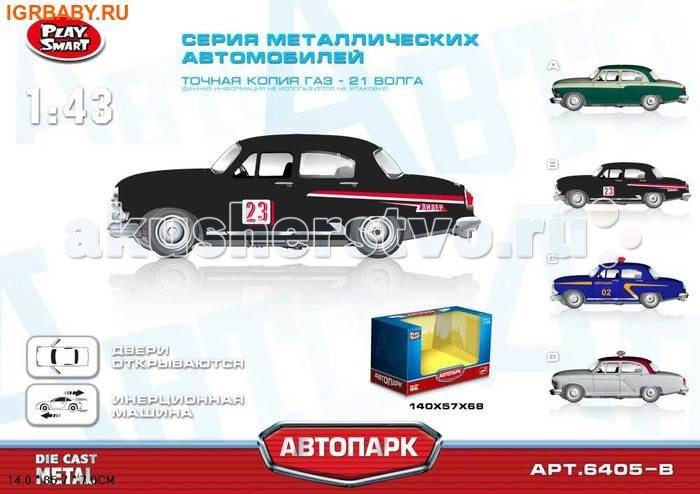 Машины Play Smart Машинка инерционная легковая ГАЗ-21 Волга автомобиль технопарк волга газ 21 металлическая инерционная x600 h09039