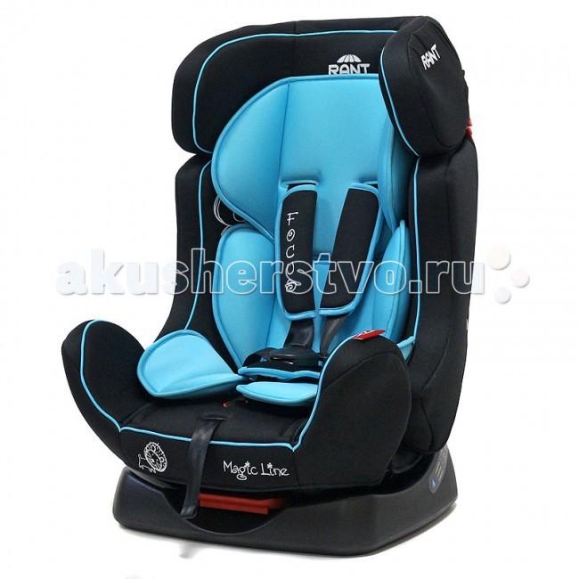 Автокресло Рант FocusFocusАвтомобильное кресло Focus может устанавливаться как по ходу движения, так и против хода движения. Для новорожденного малыша автокресло фиксируется в автомобиле против хода движения (малыш лицом назад) пока малыш научится хорошо сидеть. С 7-8 месяцев автокресло фиксируется лицом вперед и эксплуатируется приблизительно до 6-7 лет   Сиденье автокресла удобной формы с мягким матрасиком. Наклон сиденья регулируется в трех положениях, предусмотрено положение для сна или 0+. Автокресло оснащено 5-ти точечными ремнями безопасности с мягкими плечевыми накладками. Накладки обеспечивают плотное прилегание и надежно удержат малыша в кресле в случае ударов. Четыре уровня регулировки высоты внутренних ремней позволяют подобрать удобное положение ремня в зависимости от роста и веса ребенка. В комплект входит зажим для штатного ремня, который фиксирует автомобильный ремень безопасности на определённой длине. Внутренние ремнями безопасности автокресла рассчитаны на детей весом до 15-18 кг, затем, ремни снимаются и ребенок фиксируется автомобильными штатными ремнями  Съемный чехол автокресла Focus изготовлен из высокопрочной, гипоаллергенной, эластичной ткани, легко чистится, стирается вручную или в деликатном режиме в стиральной машине при температуре 30 градусов.  Безопасность: Корпус автокресла выполнен из ударопрочного пластика, поглощая и распределяя энергию удара. Боковые накладки существенно снижают вероятность травмирования ребенка при боковых и фронтальных столкновениях. Пятиточечные ремни безопасности с мягкими плечевыми накладками надежно зафиксируют малыша в автокресле. Прочный и практичный замок фиксации ремней безопасности надежно удержит малыша при резких торможениях и толчках. Автокресло Focus сертифицировано и соответствует требованиям Европейского стандарта качества и безопасности ECE R44-04  Особенности: ребенок до 18 кг. в автокресле фиксируется внутренними ремнями безопасностями ребенок свыше 15-18 и до 25 кг фиксируется штатными ремням