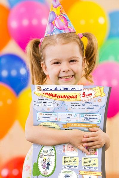Конкурсы на день рождения ребенка 5лет