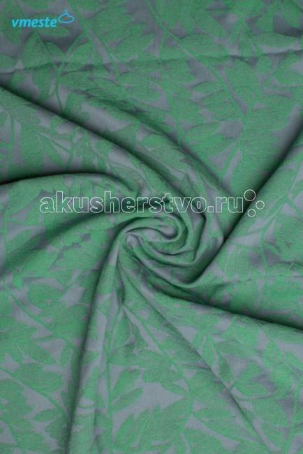 Слинг Vmeste шарф Botanica Garnet Mшарф Botanica Garnet MСпокойная и очень универсальная монохромная расцветка. Слинг отлично подойдет обоим родителям.  Универсальные характеристики шарфа: средняя толщина и плотность ширина, подходящая для любого возраста ребенка нестандартные и очень удобные длины шарфов оптимальные скосы тонкий, плотный и очень пластичный сразу хорошо лежит на плечах   Шарф требует небольшого разнашивания. После стирки, отпаривания и носки быстро становится мягким.   Произведено в России на профессиональном ткацком оборудовании. В комплекте — сумочка из той же ткани.   Размер М (4.9 м) рассчитан на родителей с ростом 160 -175 см. Если вы выше или ниже ростом – стоит взять слинг больше или меньше размером.  Для намоток спереди «Крест над карманом», «Простой крест», «Крест под карманом»; намоток на бедре «Робин» и вариации «Крестов»; намотки сзади «Двойное ребозо», «Крест над карманом на спине», «Джордан» и т.д.  Листья граната (Garnet) Листья-веточки — живая радость глазу! С таким узором можно создавать образы от романтики с рюшами до классической костюмной строгости. А паттерн с тропическими листьями, судя по анонсам модных журналов, щедро украшает летние наряды этого сезона. Что ж, для жителей северной страны листья граната выглядят достаточно знойно!  Гранат древний символ плодородия, энергии, наполненности. Легко считывается с его сверкающих ярких зернышек аллегория многочисленного потомства. У разных народов гранат отражает оба начала: и женское (у древних греков), и мужское (в китайской традиции). Он подойдет обоим родителям!  В рисунке шарфов Vmeste чувственность жаркого южного плода звучит приглушенно. Основную партию исполняют сплетенные в изящную композицию листья. Все цветовые сочетания выполнены на серой основе. Поэтому каждое полотно отливает благородным серебром. Оттенок утка ткани можно выбрать на свой вкус.<br>
