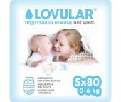 Lovular Подгузники hot wind S (0-6 кг) 80 шт.