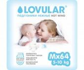 Lovular Подгузники hot wind М (5-10 кг) 64 шт.