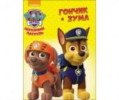Проф-Пресс Книжка Щенячий патруль Гончик и Зума