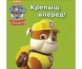 Проф-Пресс Книжка-картонка Щенячий патруль Крепыш вперёд!