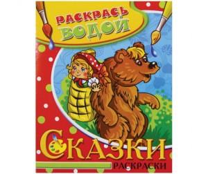 Купить Раскраска Триумф Сказки Маша и медведь Водная