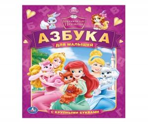 Купить Умка Азбука для малышей - Королевские питомцы (Дисней)