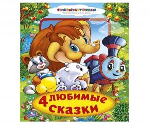 Купить Умка Книжка 4 любимые сказки