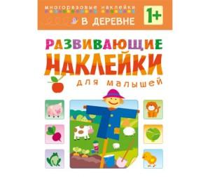 Купить Мозаика-Синтез Развивающие наклейки для малышей В деревне