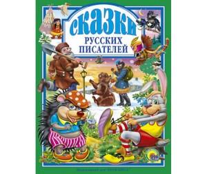 Купить Проф-Пресс Любимые сказки. Сказки русских писателей