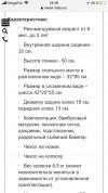 30779 Sweet Baby Compatto от пользователя Евгения