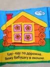 42554 Мякиши Мягкая книжка Весёлое путешествие от пользователя Юрий