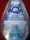 18515 AQA baby Детская успокаивающая пена для ванны с лавандой 400 мл от пользователя Marina Savelyeva