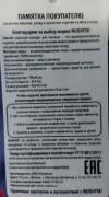 63077 Nuovita Конверт зимний меховой Cosmo Bianco от пользователя Дарья