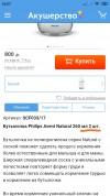 14711 Philips Avent Natural медленный поток с 1 мес. 260 мл 1 шт. от пользователя Елена