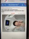 25283 Карапуз Подставка под ванночку универсальная с сушилкой от пользователя Сабрина