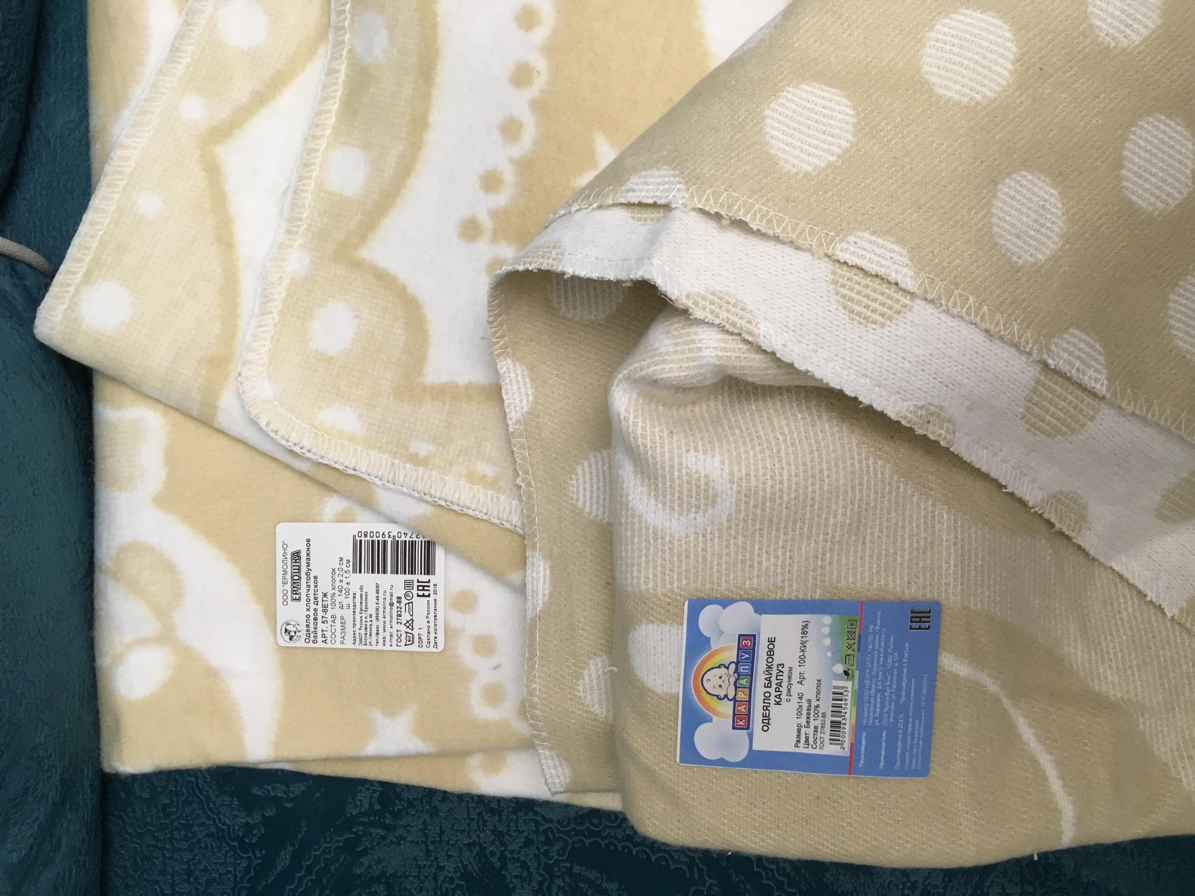 одеяла гост размеры