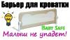 18425 Baby Safe Барьер для кроватки Ушки 180 х 66 см от пользователя Кирилл
